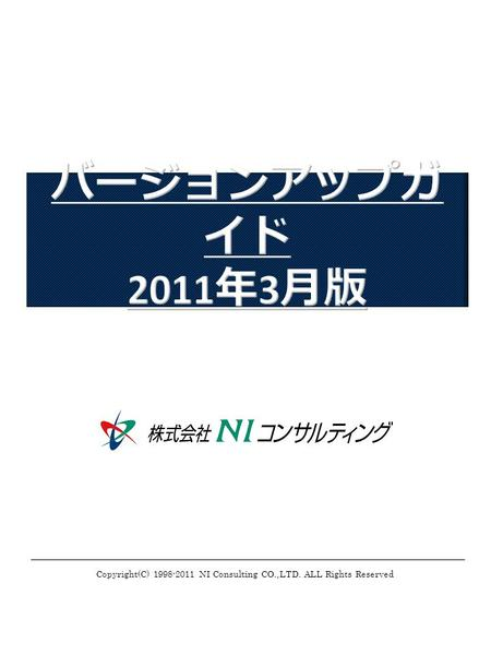 Copyright(C) 1998-2011 NI Consulting CO.,LTD. ALL Rights Reserved.