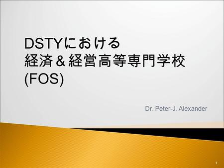 1 Dr. Peter-J. Alexander DSTY における 経済&経営高等専門学校 (FOS)