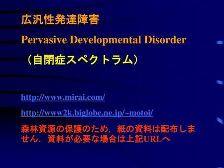 Pervasive Developmental Disorder (自閉症スペクトラム)