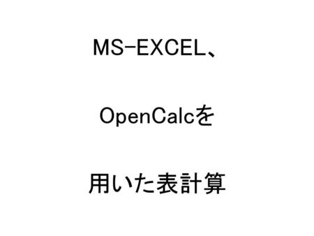 MS-EXCEL、 OpenCalcを 用いた表計算