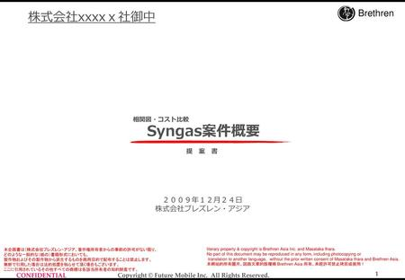 Syngas案件概要 株式会社xxxxx社御中 2009年12月24日 株式会社ブレズレン・アジア 相関図・コスト比較 提 案 書