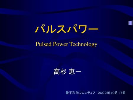 パルスパワー Pulsed Power Technology