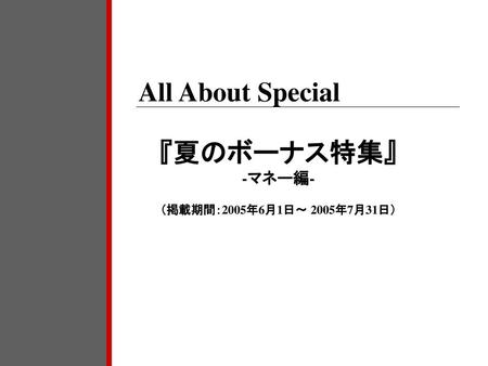 All About Special 『夏のボーナス特集』 -マネー編- (掲載期間:2005年6月1日~ 2005年7月31日)