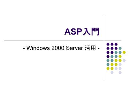 ASP入門 - Windows 2000 Server 活用 -.