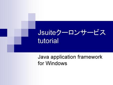 Jsuiteクーロンサービスtutorial