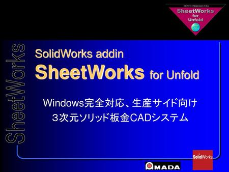 SolidWorks addin SheetWorks for Unfold