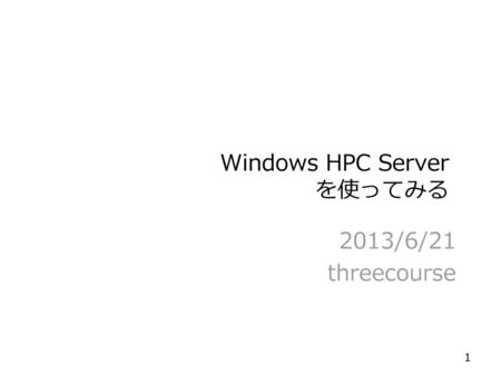 Windows HPC Server を使ってみる