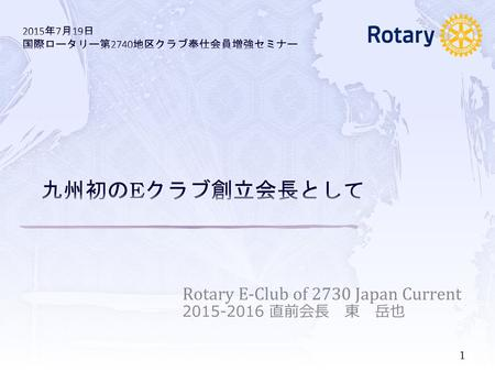 Rotary E-Club of 2730 Japan Current 直前会長 東 岳也
