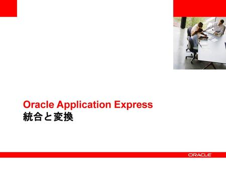 Oracle Application Express 統合と変換
