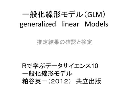 一般化線形モデル(GLM) generalized linear Models