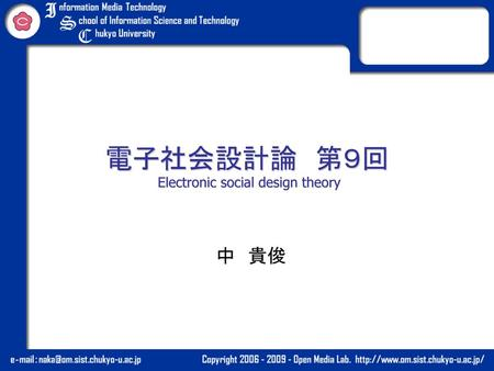 電子社会設計論 第9回 Electronic social design theory