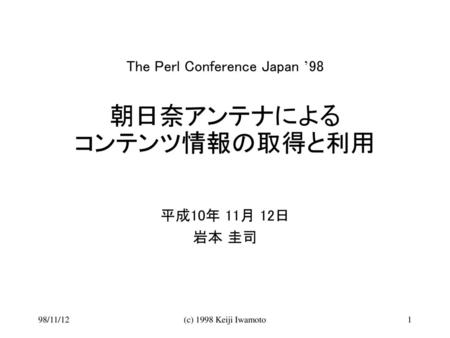 The Perl Conference Japan '98 朝日奈アンテナによる コンテンツ情報の取得と利用