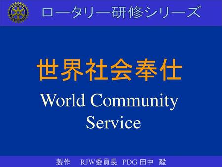 World Community Service