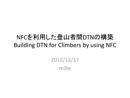 NFCを利用した登山者間DTNの構築 Building DTN for Climbers by using NFC