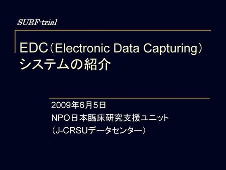 EDC(Electronic Data Capturing) システムの紹介