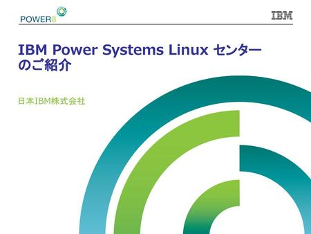 IBM Power Systems Linux センター のご紹介