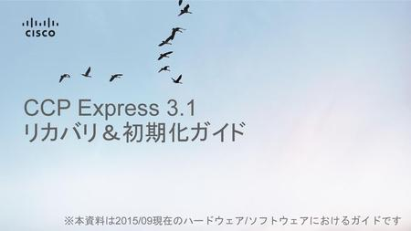 CCP Express 3.1 リカバリ&初期化ガイド