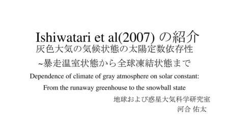 大気の鉛直構造 *太陽放射の季...
