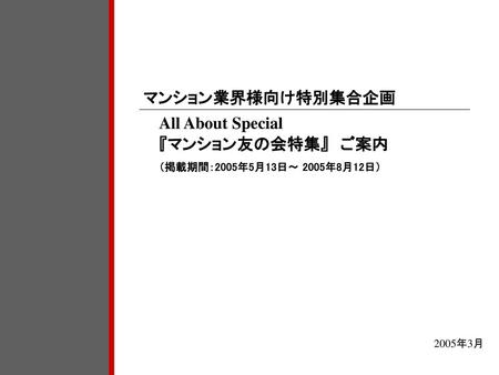 All About Special 『マンション友の会特集』 ご案内