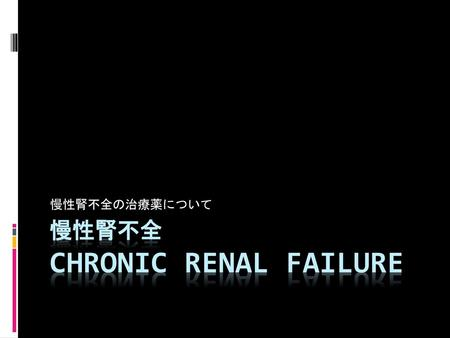 慢性腎不全 Chronic Renal Failure