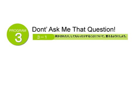 Dont' Ask Me That Question!