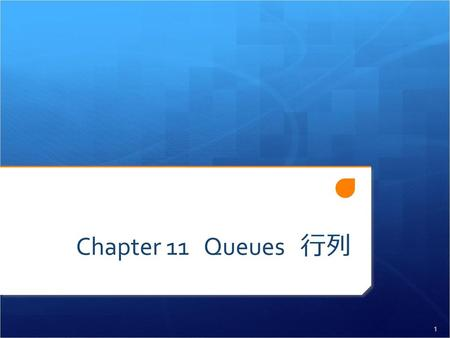 Chapter 11 Queues 行列.