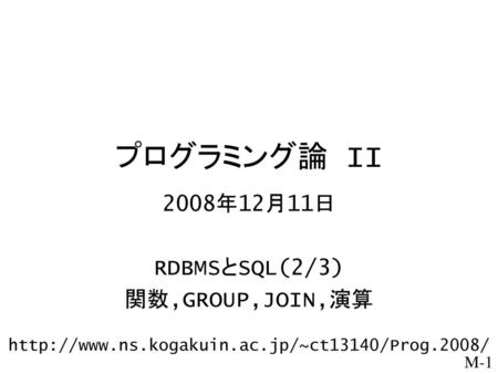 2008年12月11日 RDBMSとSQL(2/3) 関数,GROUP,JOIN,演算