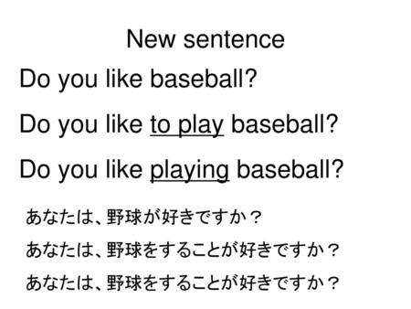 Do you like to play baseball? Do you like playing baseball?