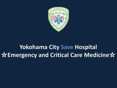Yokohama City Save Hospital ☆Emergency and Critical Care Medicine☆