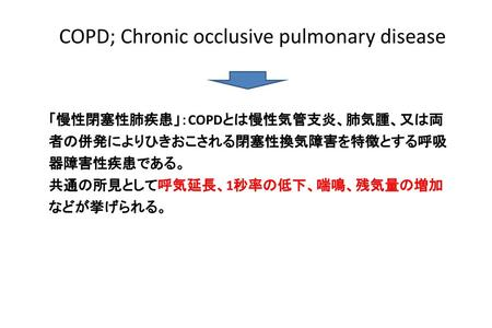COPD; Chronic occlusive pulmonary disease