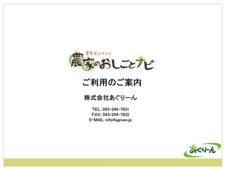 E-MAIL: info@agreen.jp  ご利用のご案内 株式会社あぐりーん TEL:043-244-7631 FAX:043-244-7632 E-MAIL: info@agreen.jp.