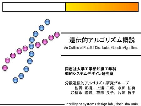 遺伝的アルゴリズム概説 An Outline of Parallel Distributed Genetic Algorithms