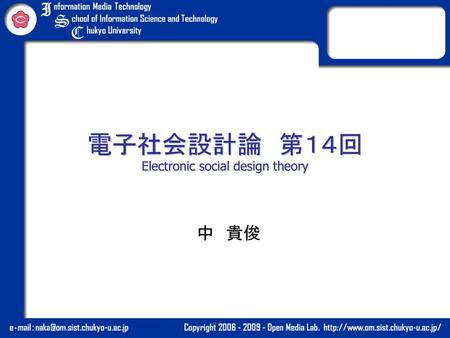 電子社会設計論 第14回 Electronic social design theory