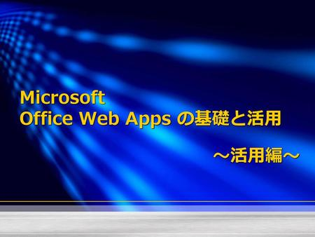 Microsoft Office Web Apps の基礎と活用