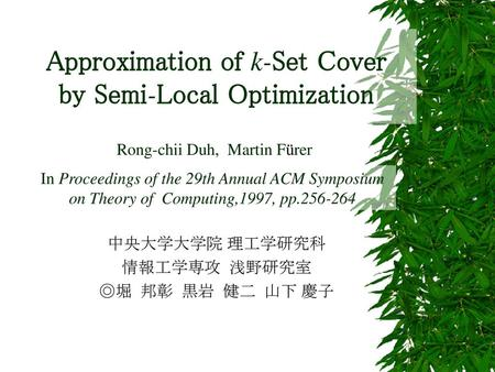 Approximation of k-Set Cover by Semi-Local Optimization