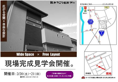 Wide Space × Free Layout