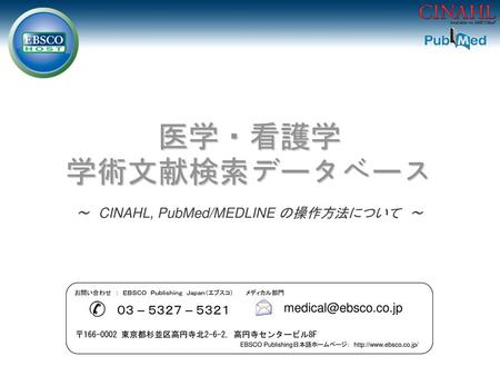 About PubMed / MEDLINE ★MEDLINE とは