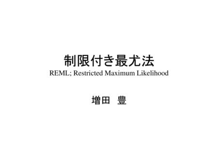 制限付き最尤法 REML; Restricted Maximum Likelihood