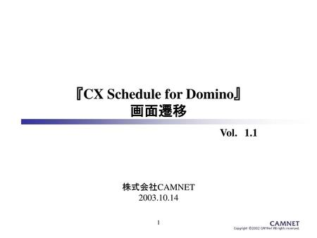 『CX Schedule for Domino』 画面遷移