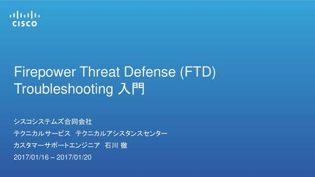 Firepower Threat Defense (FTD) Troubleshooting 入門