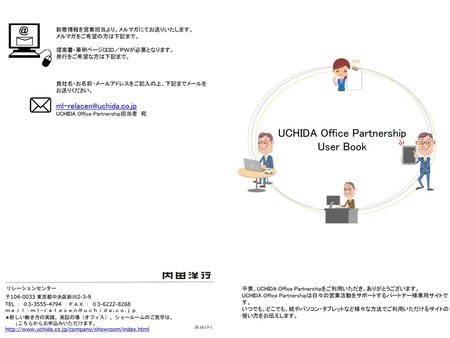UCHIDA Office Partnership