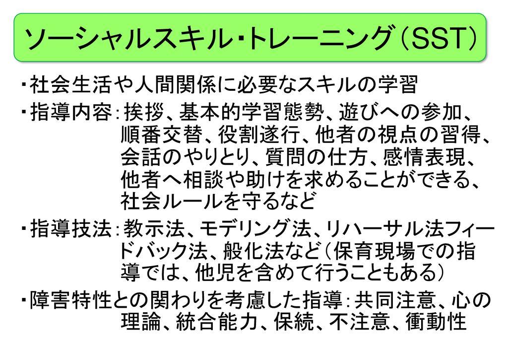 ソーシャルスキル・トレーニング(SST)