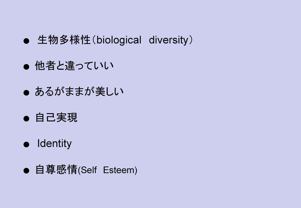 ● 生物多様性(biological diversity)