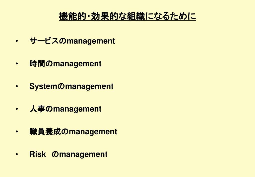 機能的・効果的な組織になるために サービスのmanagement 時間のmanagement Systemのmanagement