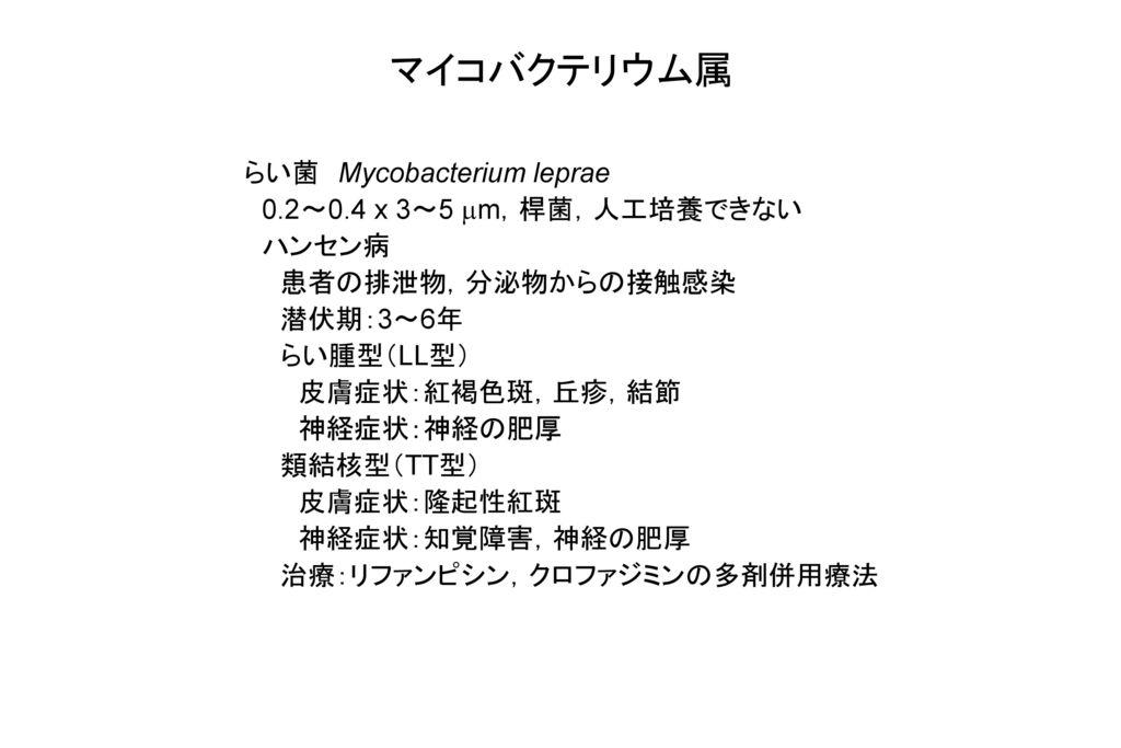 マイコバクテリウム属 らい菌 Mycobacterium leprae 0.2~0.4 x 3~5 mm,桿菌,人工培養できない ハンセン病