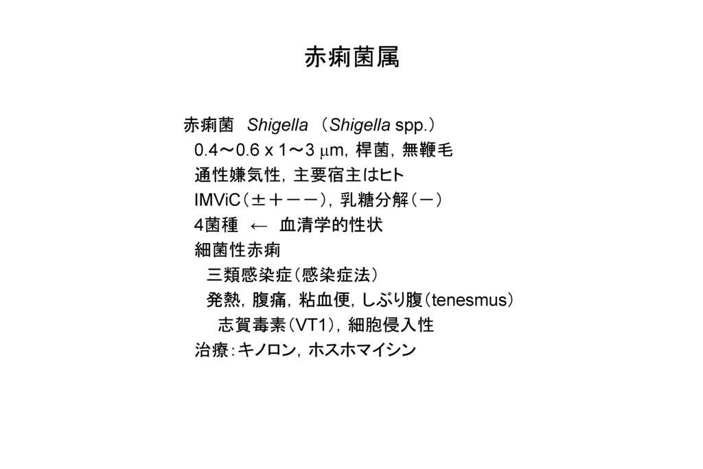 赤痢菌属 赤痢菌 Shigella (Shigella spp.) 0.4~0.6 x 1~3 mm,桿菌,無鞭毛