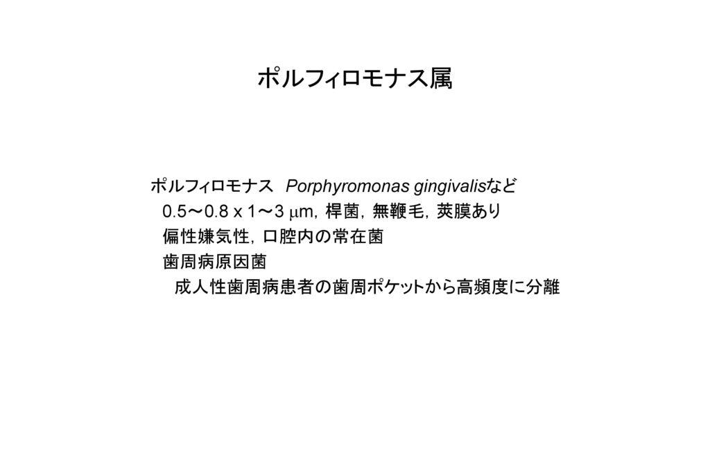 ポルフィロモナス属 ポルフィロモナス Porphyromonas gingivalisなど