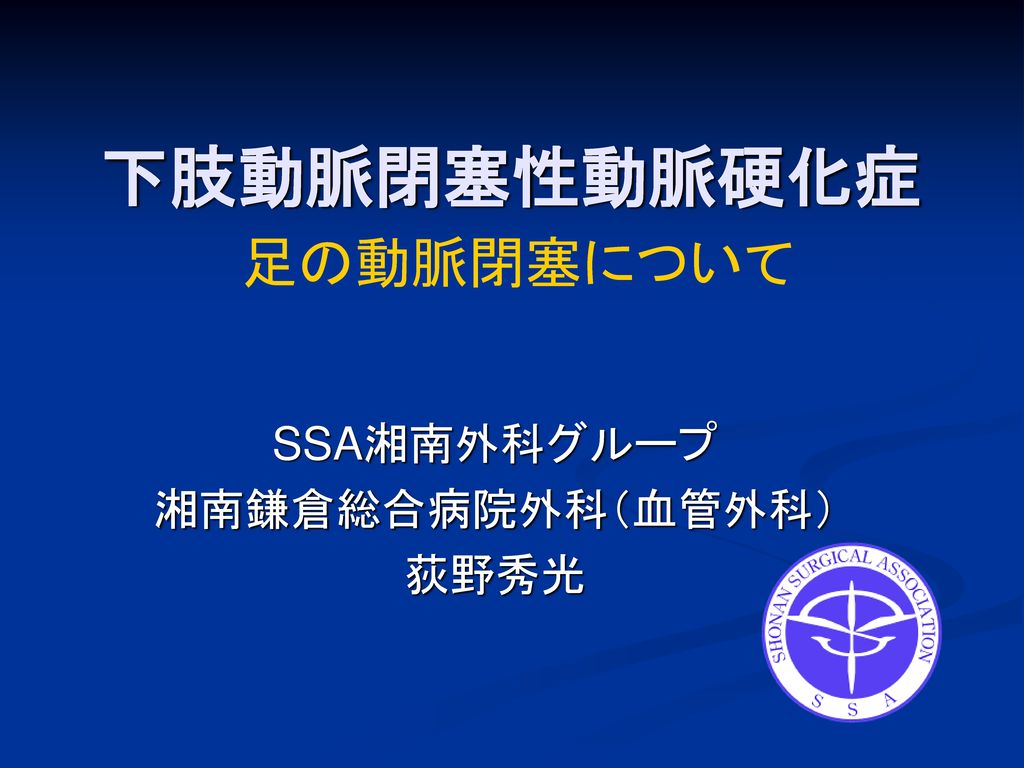 SSA湘南外科グループ 湘南鎌倉総合病院外科(血管外科) 荻野秀光