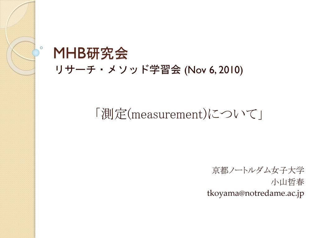 「測定(measurement)について」