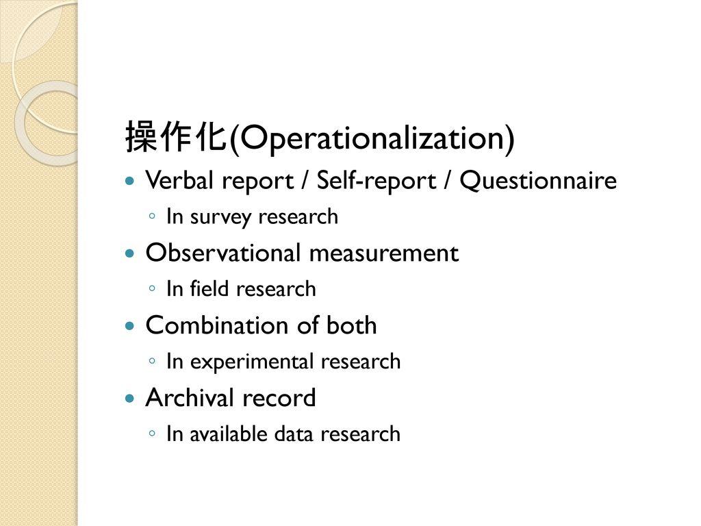 操作化(Operationalization)